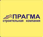 Прагма - строительная компания, застройщик