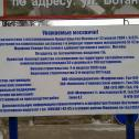 Написано на заборе. ЖК Марфино, ул. Ботаническая 11а, Ведис Групп : Москва