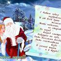 """Уважаемые соседи,\r\nОт всей души поздравляю вас и всех ваших близких с Новым 2014 годом и Рождеством!\r\n\r\nЖелаю в новом году хорошего настроения и душевного спокойствия.\r\nЧто бы ваш дом всегда был наполнен радостью и весельем, мечты сбывались и вы не знали\r\nтаких слов как разлука и ожидание.\r\nИскренне и от чистого сердца желаю, что бы на протяжении дальнейшей долгой и счастливой жизни\r\nВам всегда сопутствовали удача и везение и над Вашими головами никогда не сгущались тучи,\r\nа светило солнышко и небо было чистое и ясное. Что бы в жизни с Вами были только хорошие люди,\r\nа предательство и ненависть обошли бы стороной.\r\nЗдоровья Вам и всех благ земных от Господа Бога! Жилой комплекс """"Семья"""", ул.Сибирская, Стройкомплекс XXI : Санкт-Петербург"""