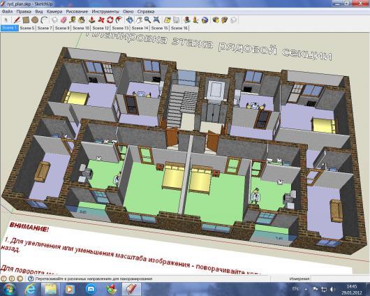 Планировка в рядовых секциях в 3D.