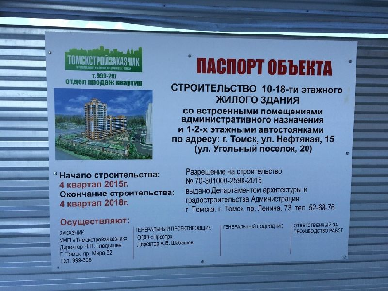 """Дом """"Нефтяная, 15""""Другое «УМП Томскстройзаказчик»Томск"""