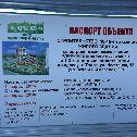 """Дом """"Нефтяная, 15"""", Другое «УМП Томскстройзаказчик» : Томск"""