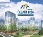 Седьмое небо(Нижний Новгород) - новостройка в Нижнем Новгороде