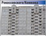 Дом на ул.Рокоссовского/Комкова - новостройка в Омске