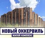 """Жилой комплекс """"Новый Оккервиль"""" - новостройка в деревне Кудрово"""