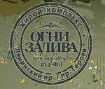 """Жилой комплекс """"Огни залива"""" - новостройка в Санкт-Петербурге"""
