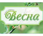 "Жилой квартал ""Весна"" - новостройка в деревне Кудрово"