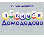 Любимое Домодедово - новостройка в Домодедово