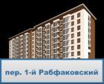 Дом по пер. 1-ый Рабфаковский - новостройка в Иваново
