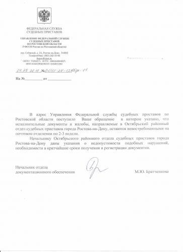 Ответ УФССП