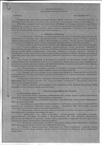 Первая страница договора клининга