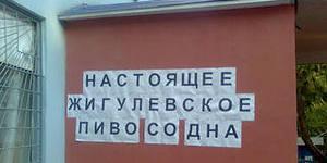 """Кстати, в Астрахани видел рыгаловку с названием """"Академия пива"""" - наши барыгы до этого еще недотумкали :)"""