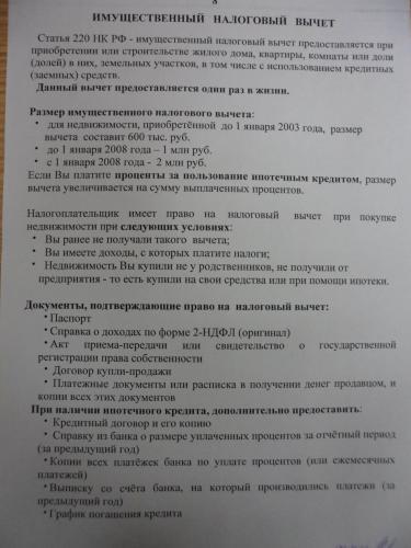 Висит а налоговой Октябрьского района