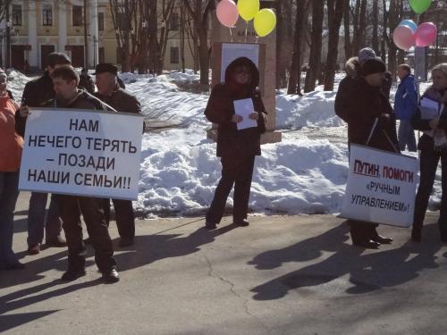 митинг дольщиков Гатчина
