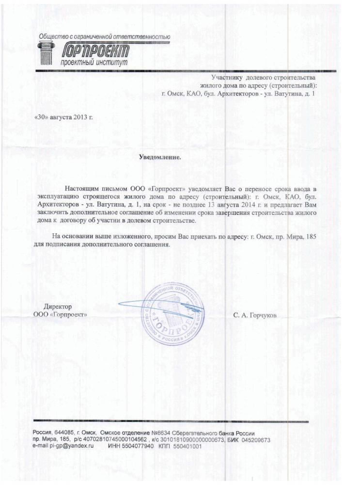 Письмо - уведомление о переносе срока сдави дома Ватутина 14 (стр адрес д1)