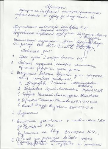 Протокол от 01.03.2011 г.