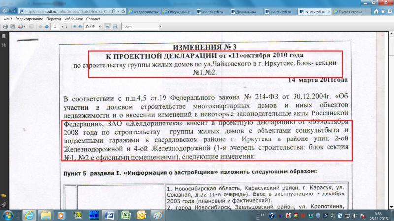 Изм в проектную деклар. 2010г. хотя текст от 2жд-ой от 2008, вот у них в декларации видно что были объекты соцкультбыта