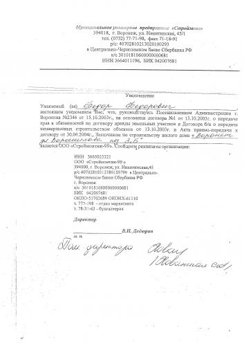 Уведомление о передаче прав МУП Стройзаказ ООО Строймонтаж